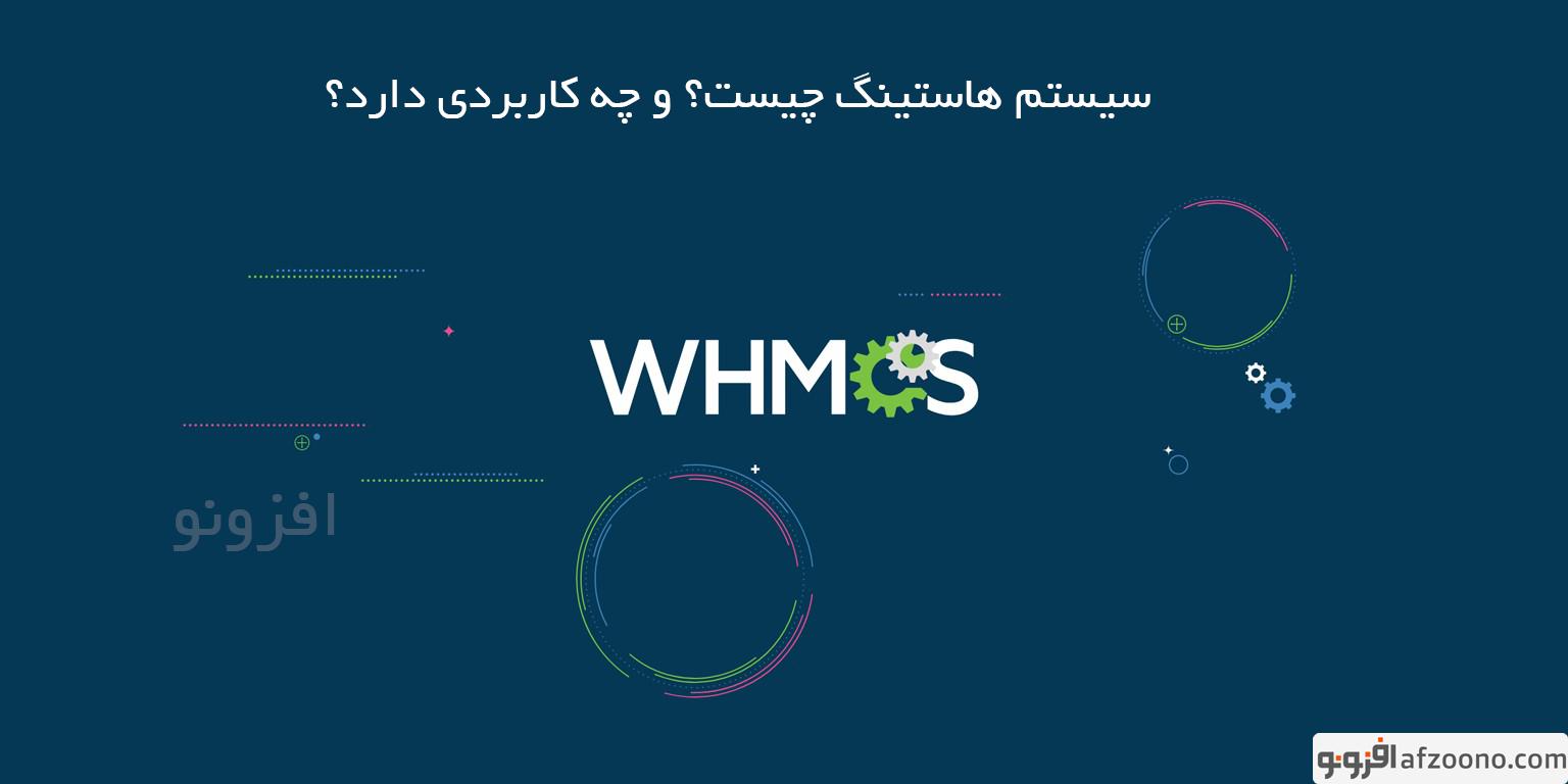 WHMCS چیست و چه کاربردی دارد؟