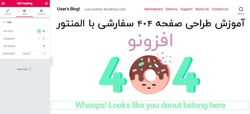 آموزش طراحی صفحه 404 سفارشی با المنتور