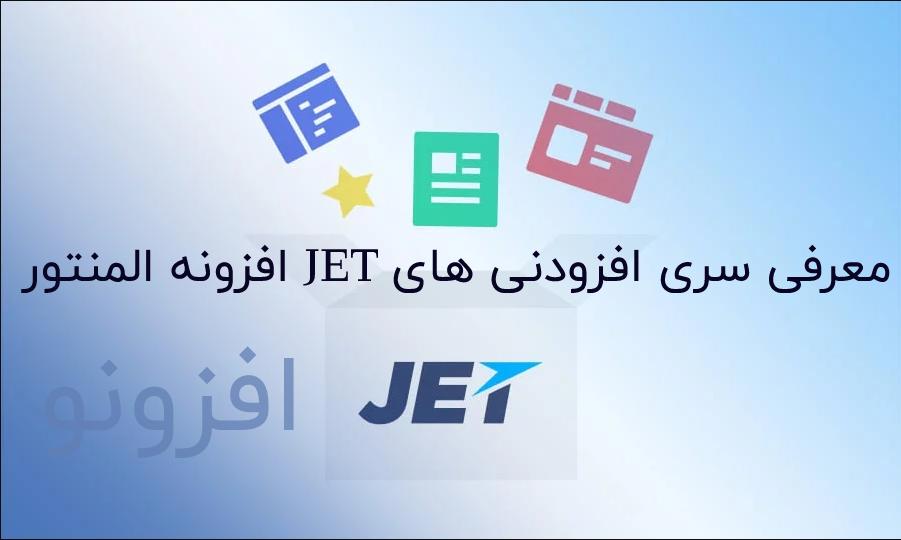 معرفی سری افزودنی های JET افزونه المنتور