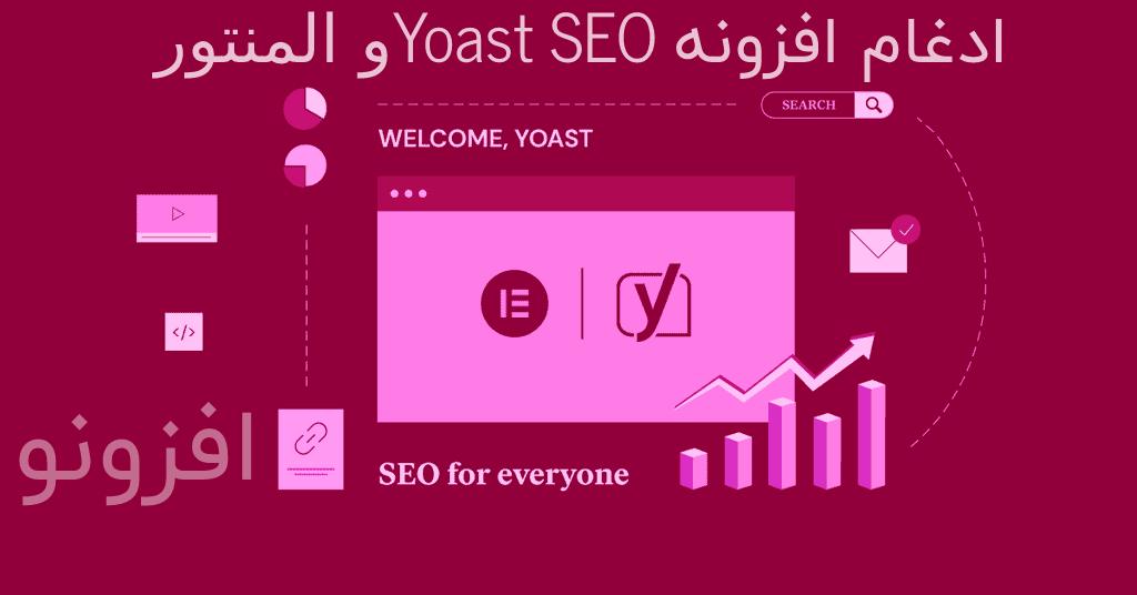 معرفی ادغام افزونه Yoast SEO و المنتور