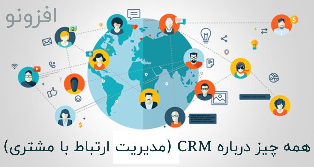 همه چیز درباره CRM!